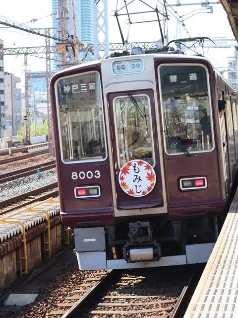 神戸線と宝塚線の阪急電車をご紹介、そしてお洒落なラッピングは春日野道での写真。スーパーはくと貨物列車の写真は東海道本線神戸から_d0181492_23593312.jpg