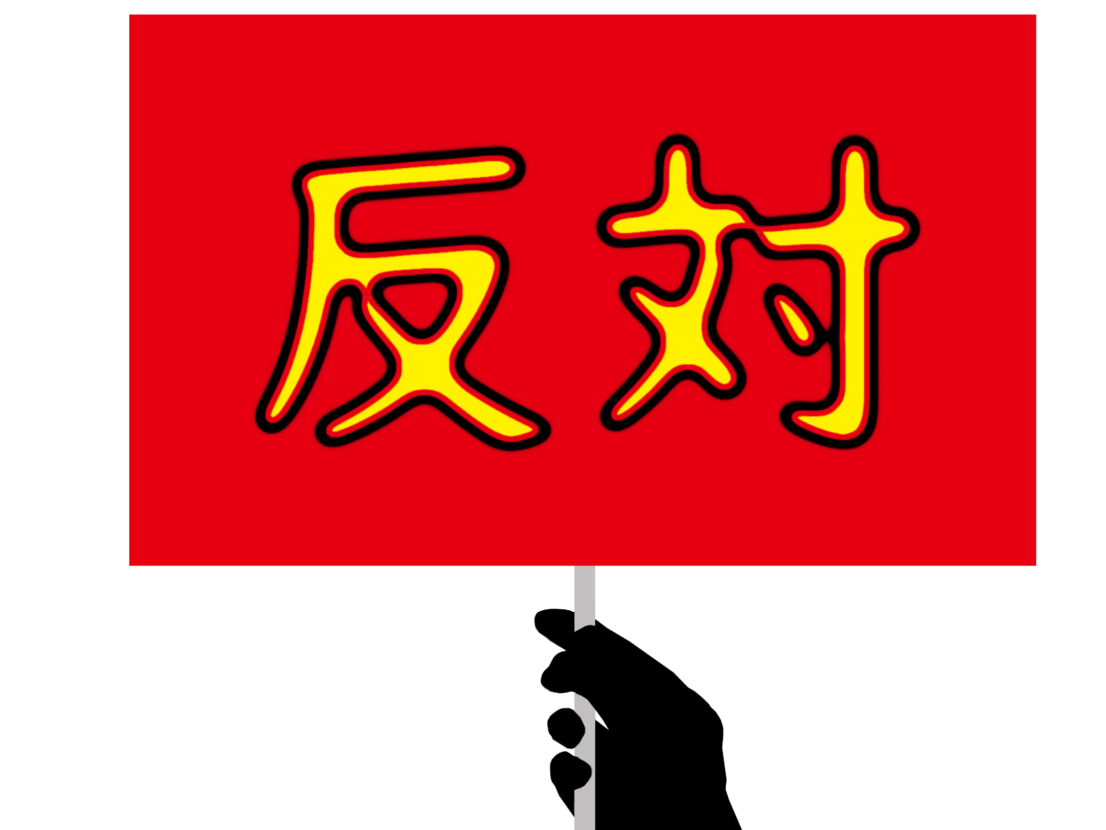 No.4472 12月7日(土):「家族」の影響で「ノリ」が悪い_b0113993_12504761.jpg