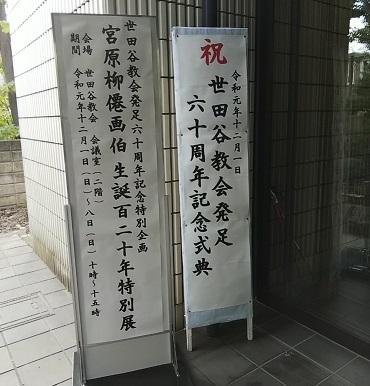 立正佼成会 世田谷教会 設立60周年_c0092197_09313682.jpg