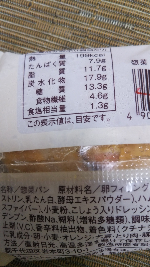 ローソン 大麦のハムたまごロール_f0076001_22532067.jpg