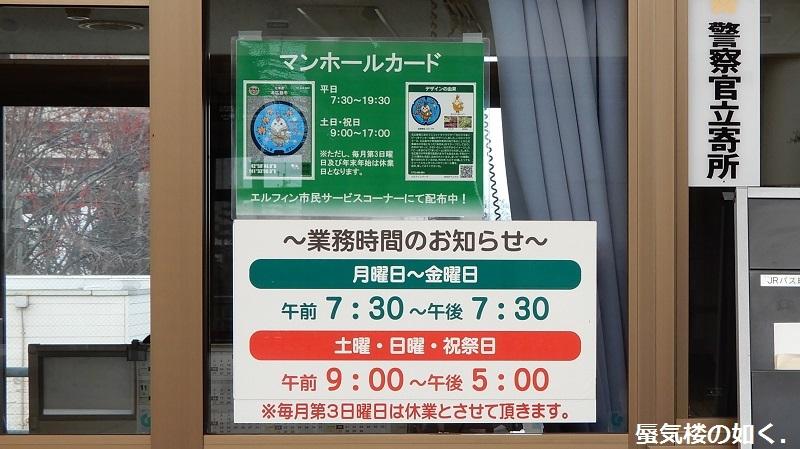 マンホールカード22枚目ゲット北広島市エルフィンパーク市民サービスコーナーで、北広島駅周辺のマンホール蓋も_e0304702_07432777.jpg