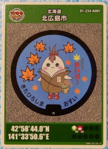 マンホールカード22枚目ゲット北広島市エルフィンパーク市民サービスコーナーで、北広島駅周辺のマンホール蓋も_e0304702_07434062.jpg