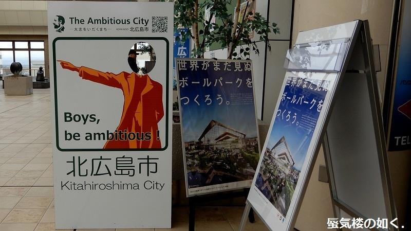マンホールカード22枚目ゲット北広島市エルフィンパーク市民サービスコーナーで、北広島駅周辺のマンホール蓋も_e0304702_07495487.jpg