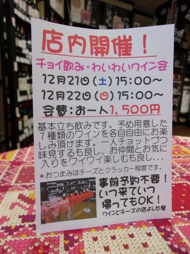 12月もやります。店内ワイン会!_f0055803_15463781.jpg