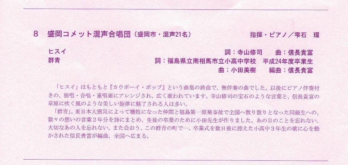 岩手芸術祭合唱祭_c0125004_22125199.jpg