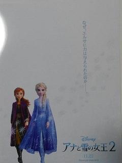 アナと雪の女王2_c0015706_09523971.jpg