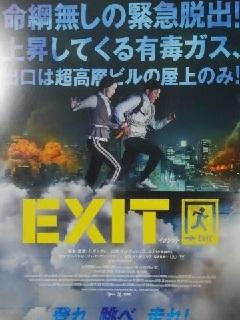 EXIT イグジット_c0015706_09525151.jpg