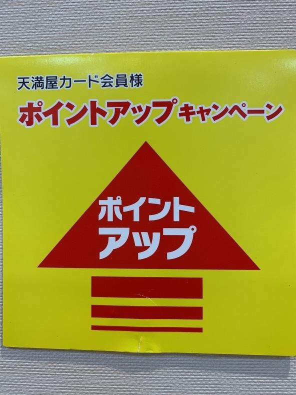 天満屋岡山店  ポイントアップのお知らせ_b0397010_16125382.jpg