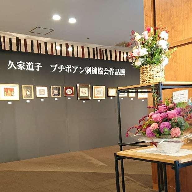 久家道子プチポアン刺繍協会作品展 at 京王プラザホテルロビーギャラリー_f0361510_15465242.jpg