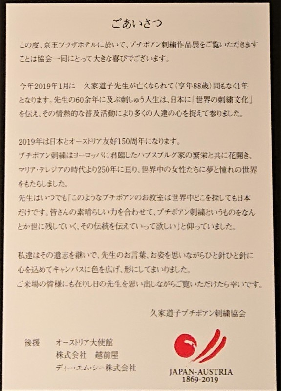 久家道子プチポアン刺繍協会作品展 at 京王プラザホテルロビーギャラリー_f0361510_16014964.jpg