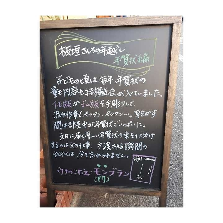 板垣さんちの年越し 年賀状編_d0191211_09483059.jpg