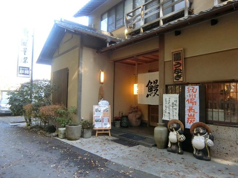 12月3日(火)息子夫婦と笠間稲荷へ_d0278912_16012800.jpg
