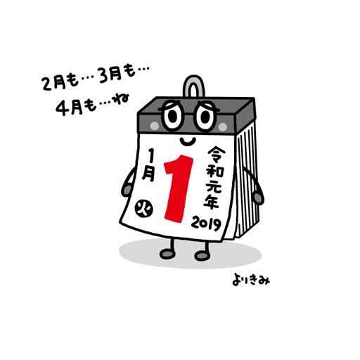 「ちょろり画2019・年末総集編」_b0044915_16470824.jpg