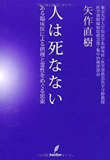 【オカルト】保江邦夫先生の本から学ぶべきこと:「我が国は上へ行けば行くほど霊理でござる」→日本のトップエリートほど霊能力者の治療を受ける!_a0386130_08310316.jpg