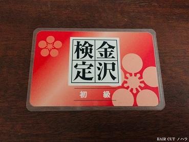 金沢検定_e0145332_10542705.jpg