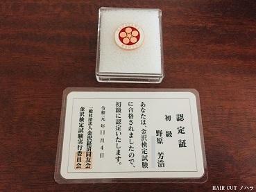 金沢検定_e0145332_10543787.jpg