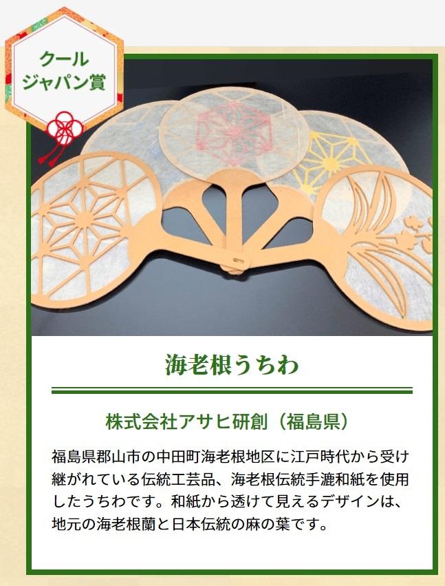 【おみやげグランプリ2020】クールジャパン賞を受賞しました!!_d0250833_17063164.jpg