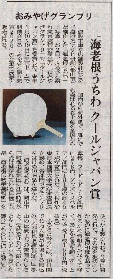 【おみやげグランプリ2020】クールジャパン賞を受賞しました!!_d0250833_17244583.jpg