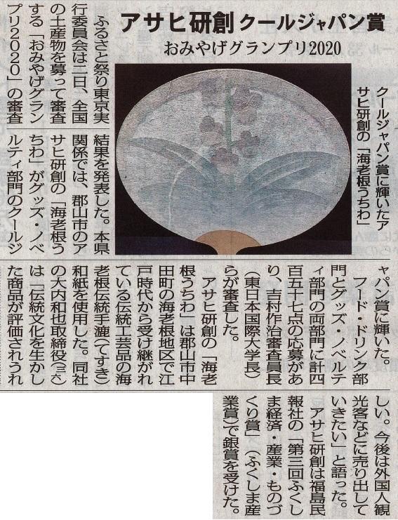 【おみやげグランプリ2020】クールジャパン賞を受賞しました!!_d0250833_17245758.jpg