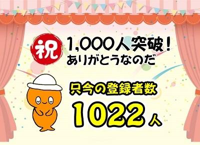 祝1000人突破!ありがとうなのだ☆_c0259934_15104009.jpg