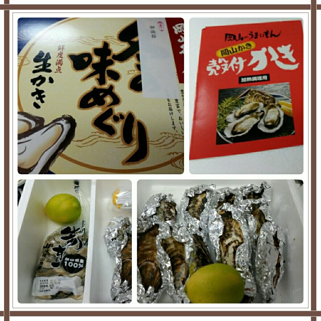 岡山の牡蠣が届きました~♪_d0219834_19354799.jpg
