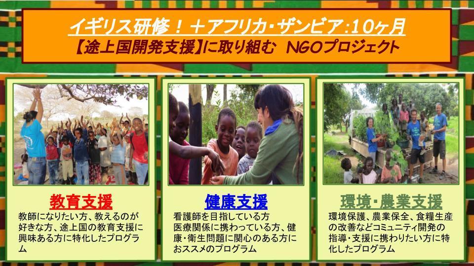 【イギリス研修+アフリカ開発支援10ヶ月:ボランティア募集❢】_a0383739_20242223.jpg