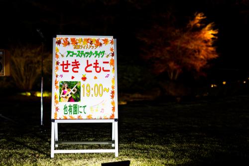 東山動植物園 紅葉ライトアップ2019~演奏編~_f0373339_10544888.jpg