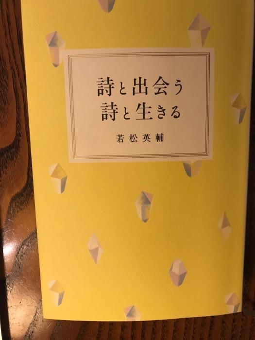 詩と出会う 詩と生きる_b0084241_22403082.jpg