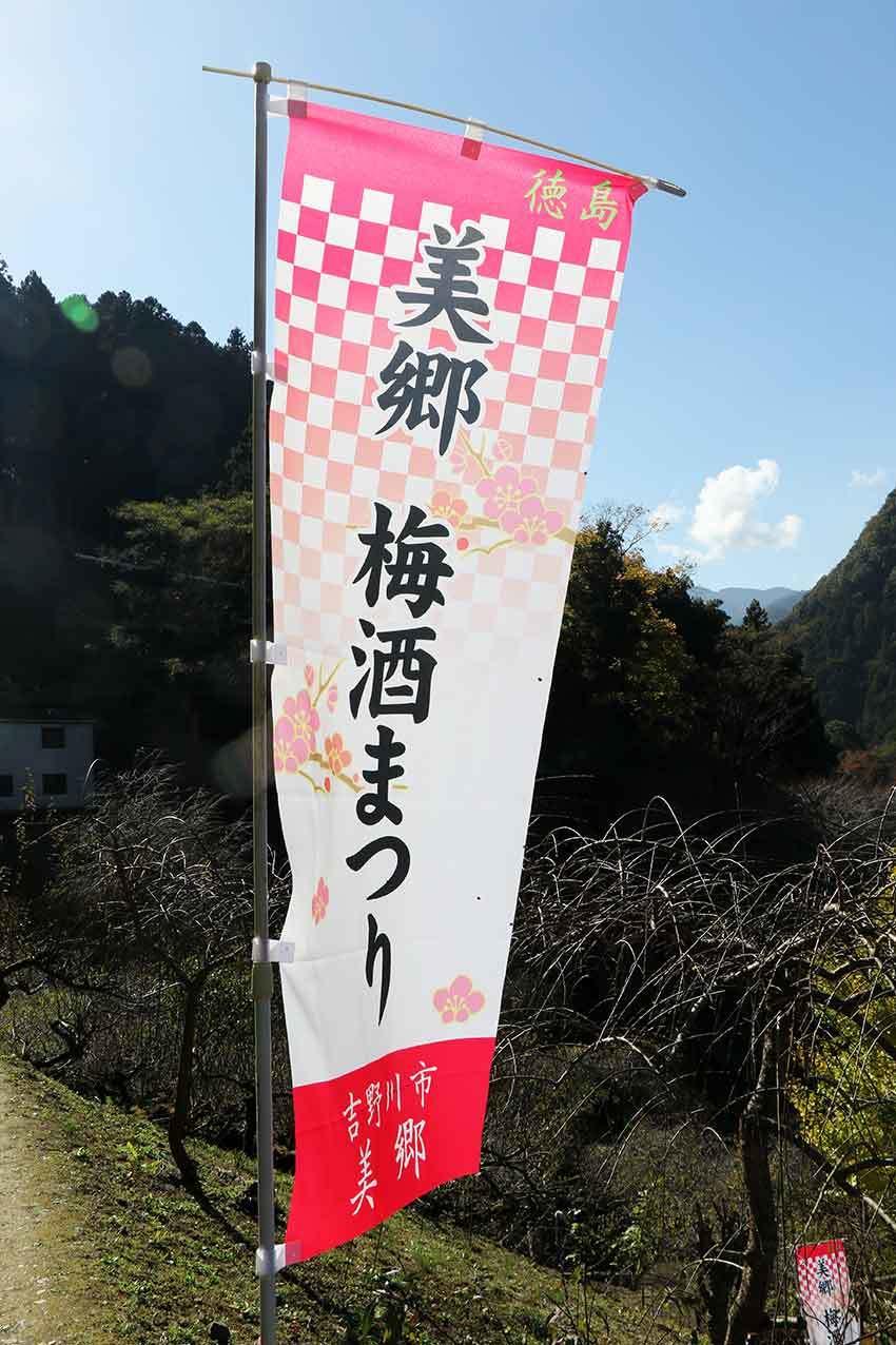 第11回「美郷梅酒まつり」-03♪_d0058941_20413314.jpg