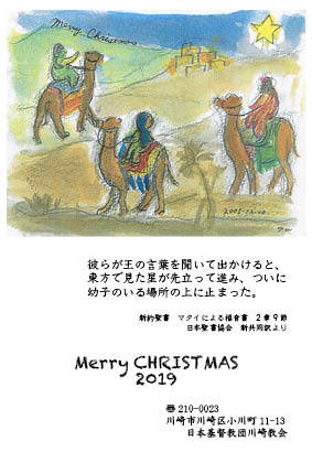 2019年のクリスマス_a0095142_14204306.jpg