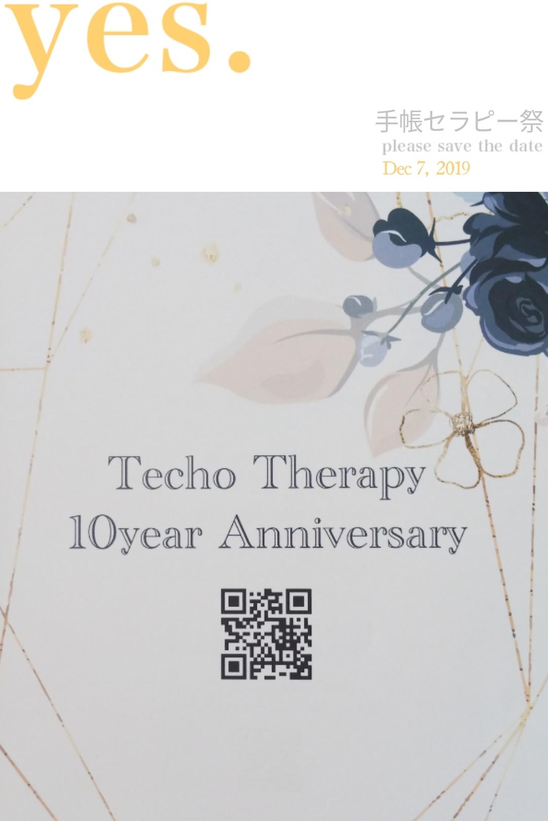 191203  受付中!手帳発売10周年記念イベント「手帳セラピー祭」@京都_f0164842_14252780.jpg