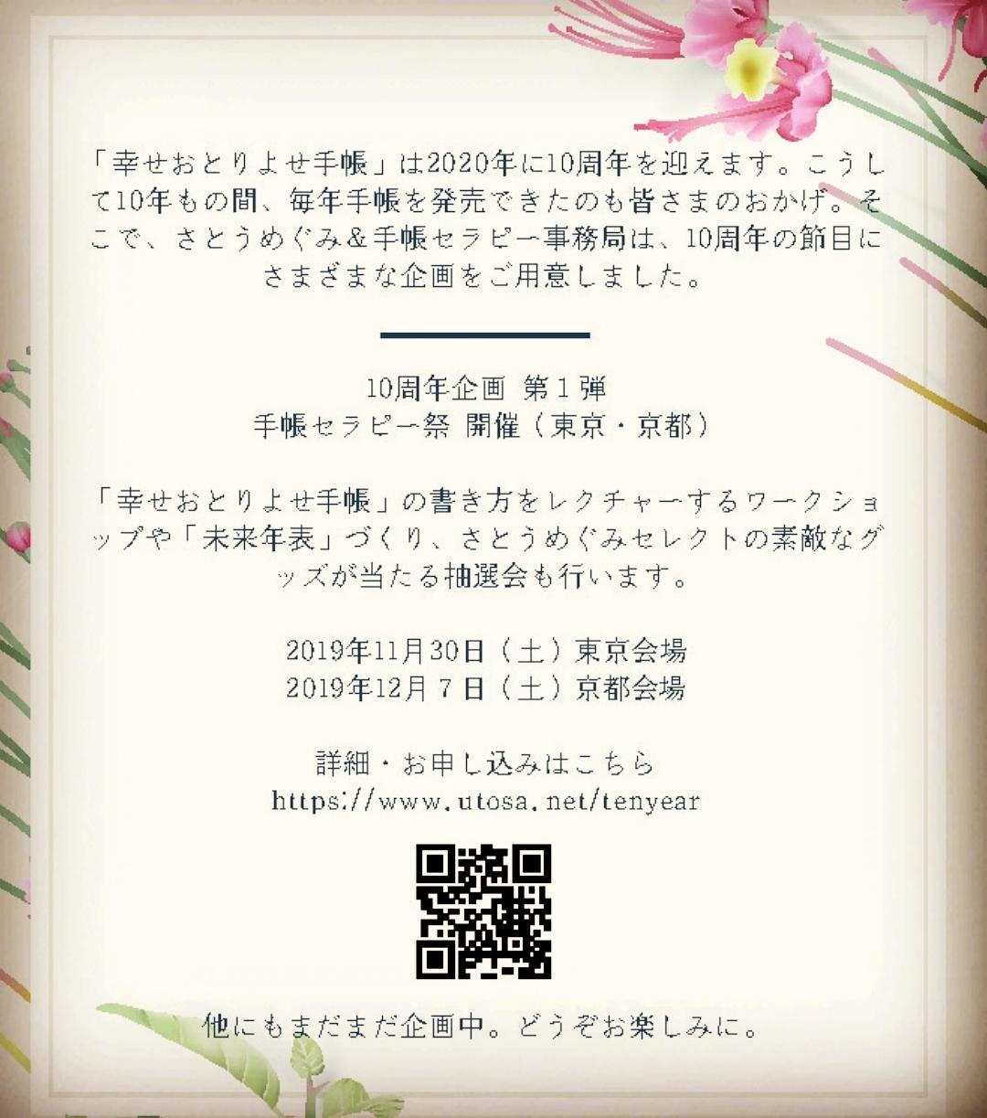 191203  受付中!手帳発売10周年記念イベント「手帳セラピー祭」@京都_f0164842_14270233.jpg