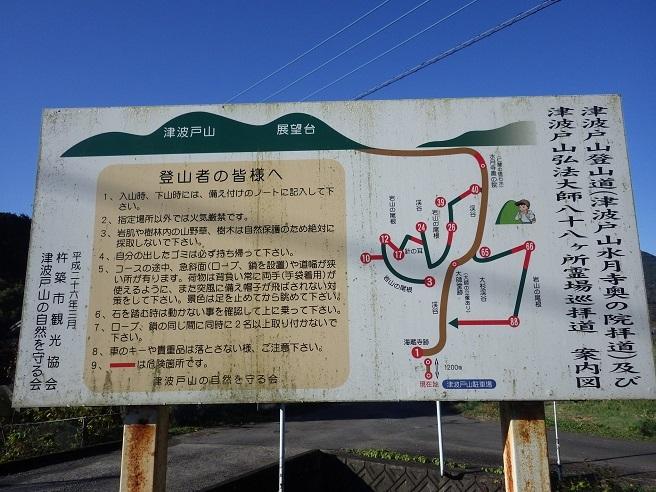 国東の山・・津波戸山へ_e0164643_14241598.jpg
