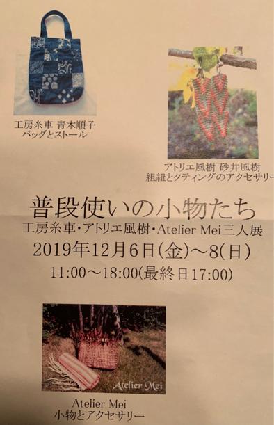12月6日(金)〜8日(日)_f0159844_06020376.jpg