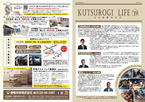 クラモク住宅事業部の社外報『くつろぎライフ2019』ができました_b0211845_16142300.jpg