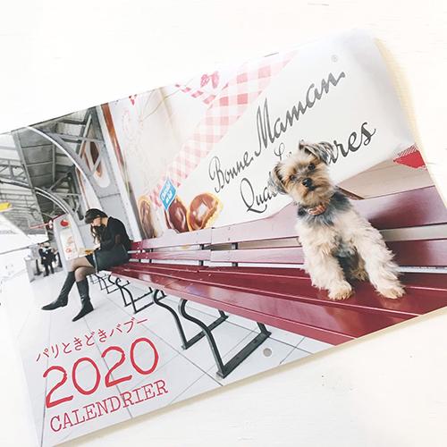 2020年バブーカレンダー&京都高島屋「ぼわっと」始まりのおしらせ_c0024345_20204827.jpg