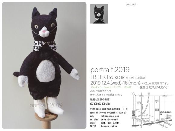IRIIRI個展「poatrait2019」11日目、個展は明日まで!_a0043747_17050306.jpg