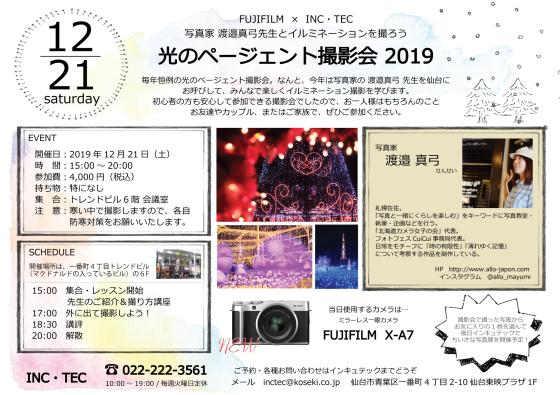 光のページェント撮影会2019開催!_c0219051_18591715.jpg