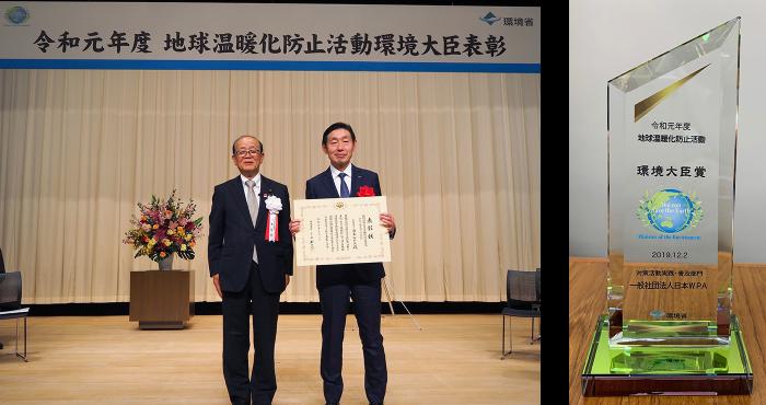 地球温暖化防止活動環境大臣賞を受賞!_d0391754_17555026.png