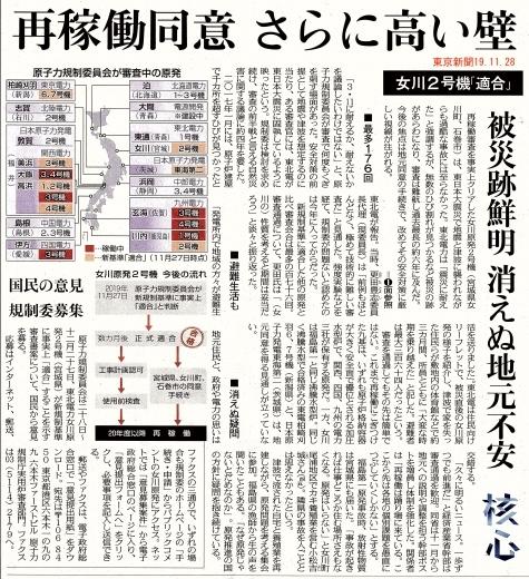 再稼働同意 さらに高い壁 女川2号「適合」 核心 /  東京新聞 _b0242956_08411537.jpg