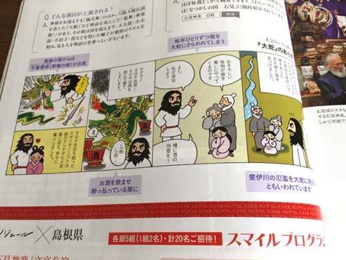 定期購読雑誌「ノジュール」のお仕事_c0011862_18083020.jpg