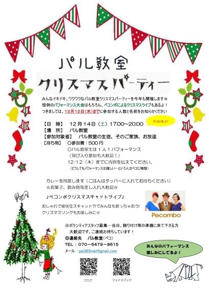 パル教室クリスマスパーティーのお知らせ_a0239665_16275416.jpg