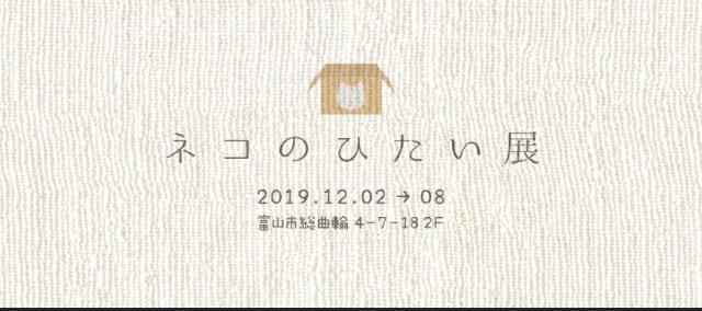 猫のひたい展@富山総曲輪  〜12/8まで_d0018868_12040528.jpeg
