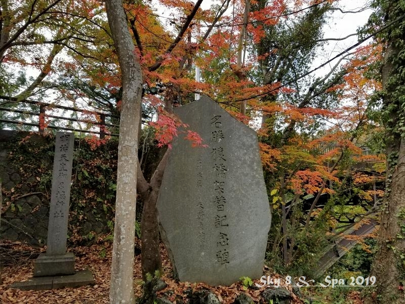 ◆ ギネス認定・世界最古の宿へ、その9 日本三奇橋「猿橋」へ(2019年11月)_d0316868_22040052.jpg