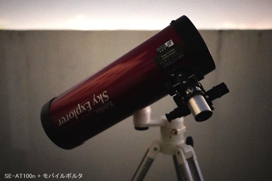 旅行用望遠鏡を考える(4)モバイルポルタその1 SE-AT100nを載せる_a0095470_23444607.jpg