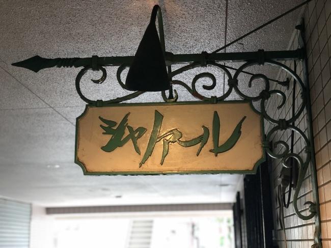 6/29 YJ SAXDUO @日ノ出町シャノアール_e0230090_07544176.jpeg
