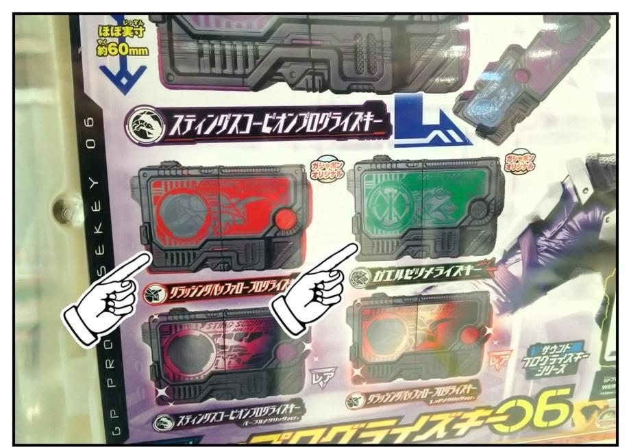 上限額3,000円(6回)で『ガエル』&『バッファロー』を狙え!! (GPプログライズキー06)_f0205396_21445863.jpg