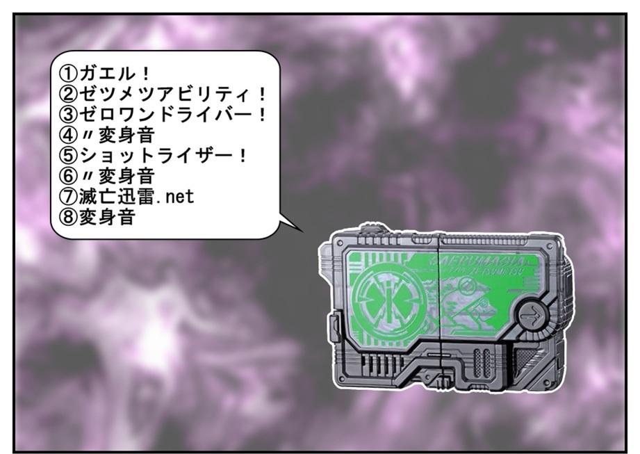 上限額3,000円(6回)で『ガエル』&『バッファロー』を狙え!! (GPプログライズキー06)_f0205396_21505174.jpg