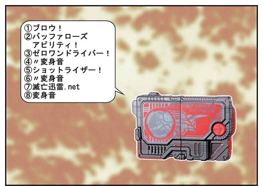 上限額3,000円(6回)で『ガエル』&『バッファロー』を狙え!! (GPプログライズキー06)_f0205396_21594771.jpg