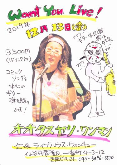 13日の金曜日は、仙台で狂喜乱舞~♪_b0068302_11115224.jpg